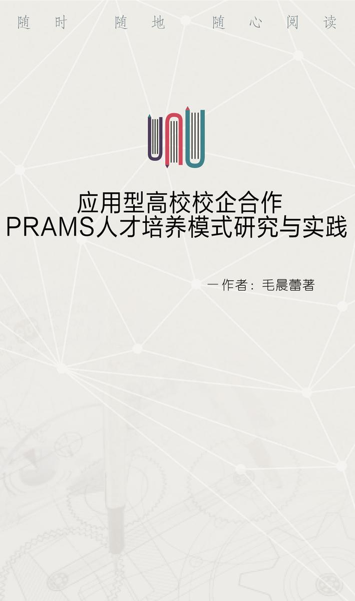 应用型高校校企合作PRAMS人才培养模式研究与实践