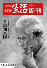 三联生活周刊·乡愁和家国:余光中何以点燃一代华人?(2018年1期)(电子杂志)
