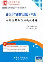《社会工作法规与政策(中级)历年真题及模拟试题详解》(试读本)