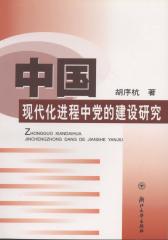 中国现代化进程中党的建设研究(仅适用PC阅读)