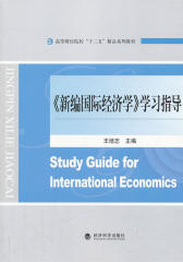 《新编国际经济学》学习指导(仅适用PC阅读)