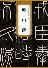 历代碑帖精粹-秦峄山碑