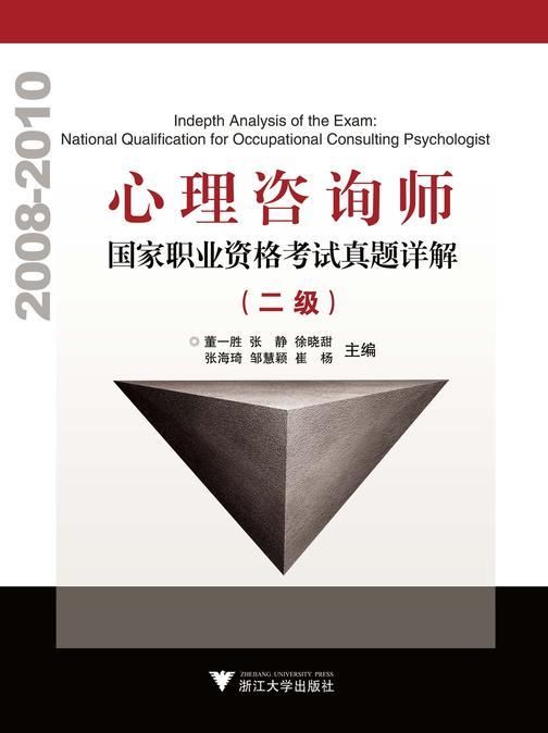 心理咨询师国家职业资格考试真题详解 二级