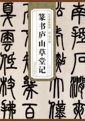 历代碑帖精粹-清邓石如篆书庐山草堂记