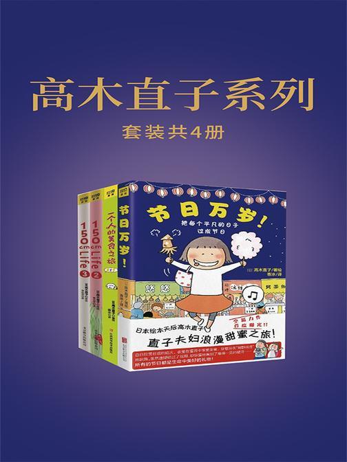高木直子系列(共4册)