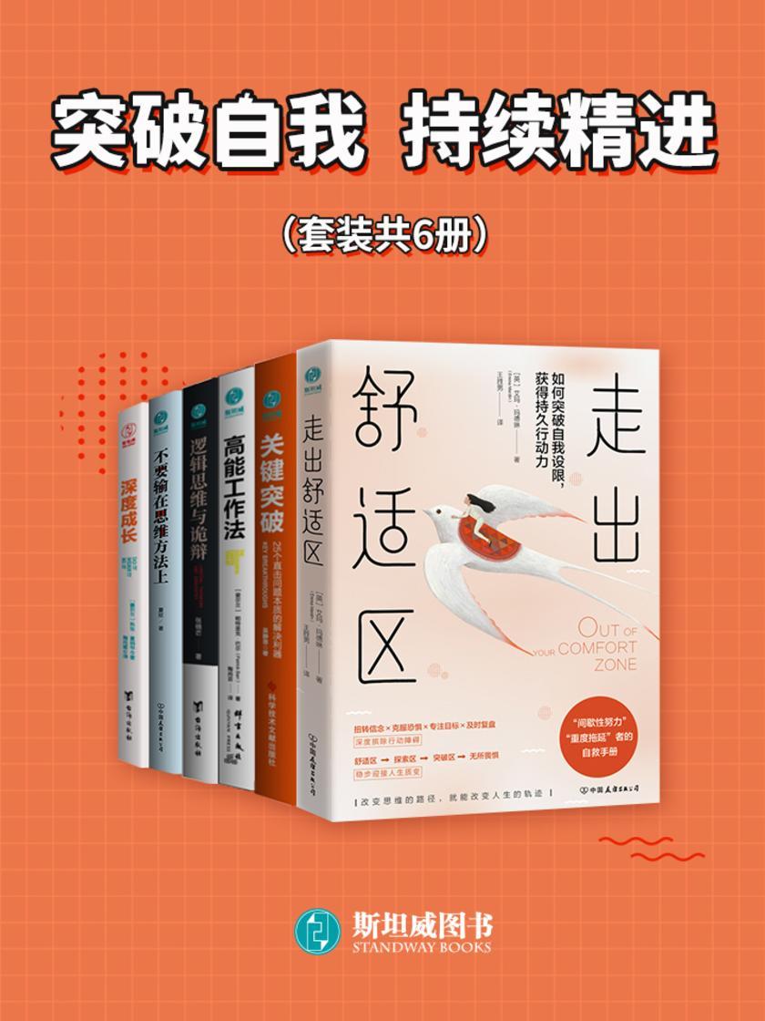 突破自我 持续精进(套装共6册)