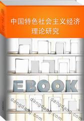中国特色社会主义经济理论研究(仅适用PC阅读)