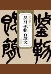 历代碑帖精粹-清吴昌硕临石鼓文