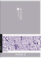 妄言之半(POOKII)(试读本)