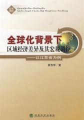 全球化背景下区域经济差异及其宏观调控——以江苏省为例(仅适用PC阅读)