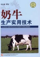 奶牛生产实用技术