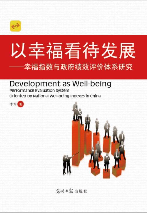 以幸福看待发展:幸福指数与政府绩效评价体系研究