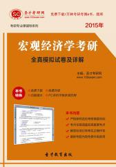 圣才学习网·2015年宏观经济学考研全真模拟试卷及详解(仅适用PC阅读)