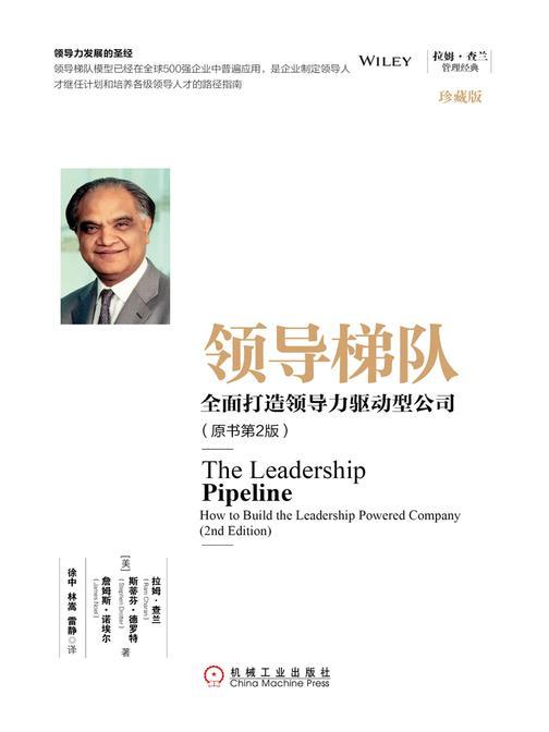 领导梯队:全面打造领导力驱动型公司(原书第2版)(珍藏版)