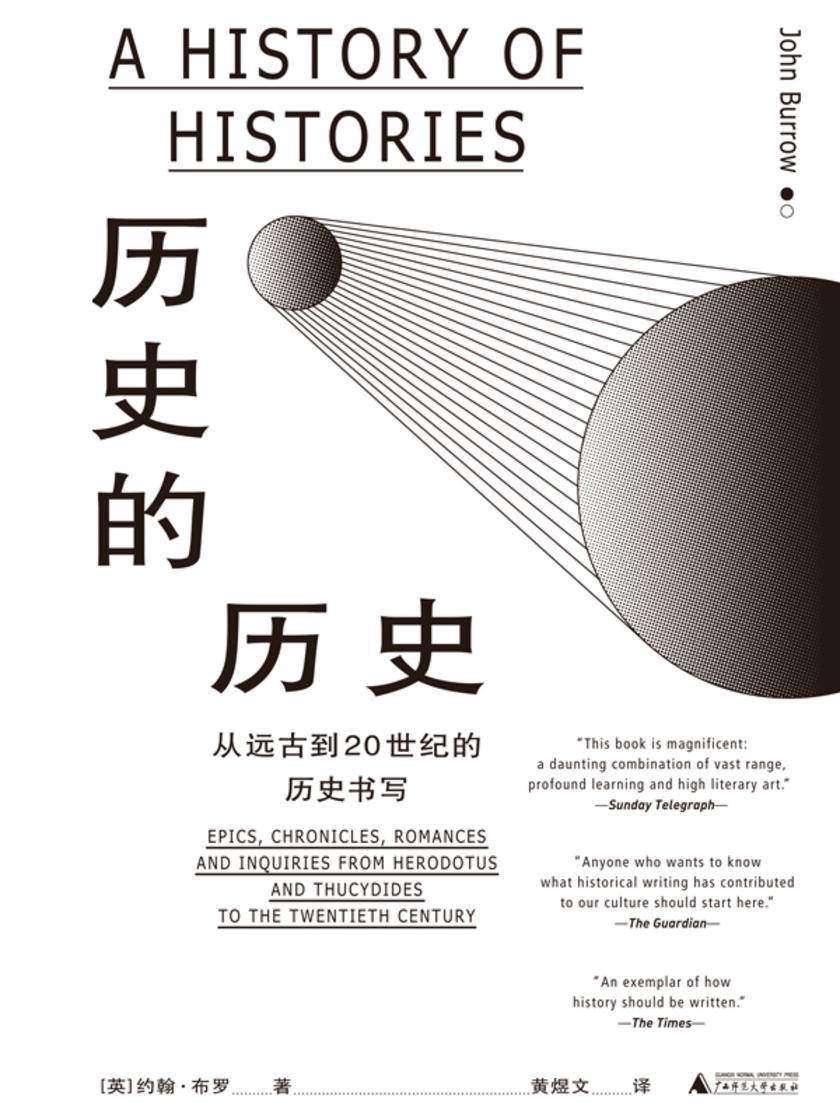 历史的历史(新版)