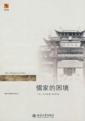 海外中国哲学丛书—儒家的困境(试读本)