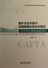 提升沿边开放与加强跨国区域合作研究:以CAFTA背景下中国西南边境跨国区域为例(仅适用PC阅读)