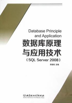 数据库原理与应用技术(SQL Server 2008)