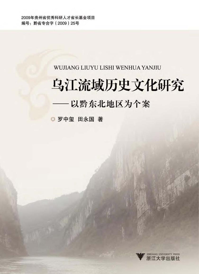 乌江流域历史文化研究——以黔东北地区为个案