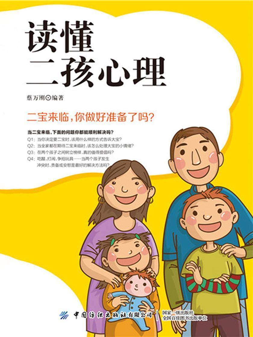 读懂二孩心理:让小宝和大宝共同快乐成长