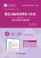 圣才学习网·陈宪《国际贸易理论与实务》(第4版)笔记和课后习题详解(仅适用PC阅读)