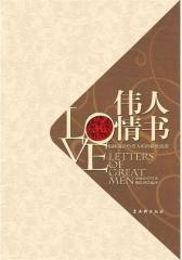 伟人情书(试读本)