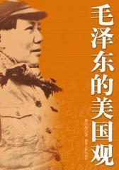毛泽东的美国观(试读本)