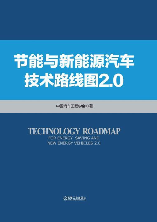 节能与新能源汽车技术路线图 2.0