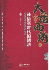 """大话西游之""""孙悟空时代""""的活法(试读本)"""