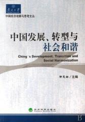 中国发展、转型与社会和谐(仅适用PC阅读)