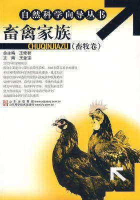 畜禽家族(畜牧卷)(仅适用PC阅读)