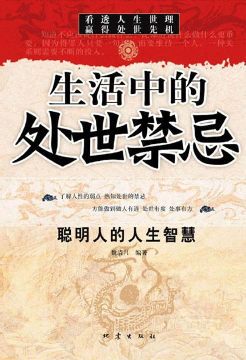 生活中的处世禁忌:中国式处世潜规则
