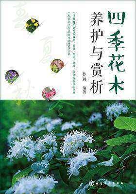 四季花木养护与赏析