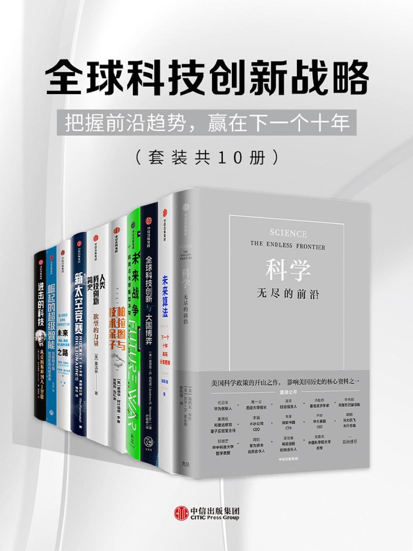 全球科技创新战略 (套装共10册)(把握前沿趋势,赢在下一个十年 )