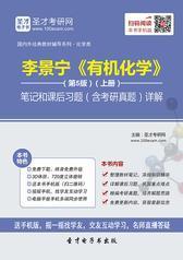 李景宁《有机化学》(第5版)(上册)笔记和课后习题(含考研真题)详解