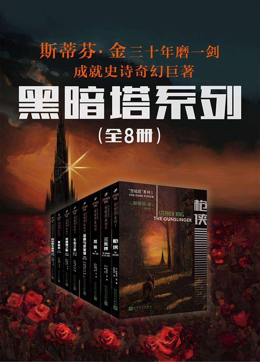 """""""黑暗塔""""系列(套装共8册)"""