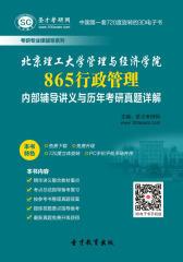 [3D电子书]圣才学习网·北京理工大学管理与经济学院865行政管理内部辅导讲义与历年考研真题详解(仅适用PC阅读)