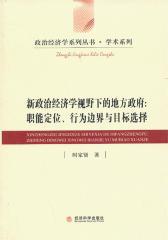 新政治经济学视野下的地方政府:职能定位、行为边界与目标选择(仅适用PC阅读)
