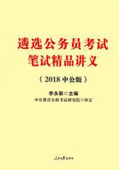 中公2018遴选公务员考试笔试精品讲义