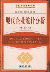 现代企业统计分析(仅适用PC阅读)