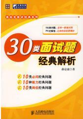 30类面试题经典解析(试读本)