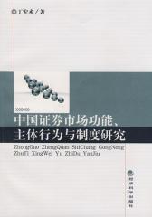 中国证券市场功能、主体行为与制度研究