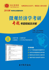 圣才学习网·2015年微观经济学考研专题考题精编及详解(仅适用PC阅读)