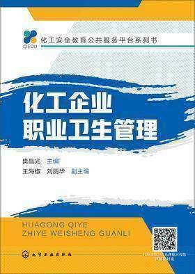 化工企业职业卫生管理
