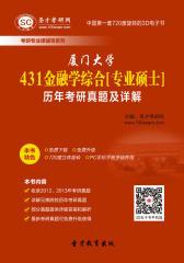 [3D电子书]圣才学习网·厦门大学431金融学综合[专业硕士]历年考研真题及详解(仅适用PC阅读)