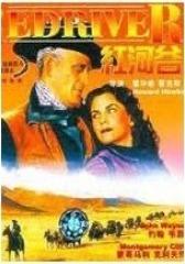 红河谷 1948年版(影视)