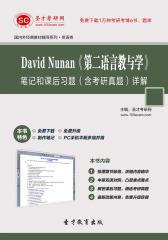 圣才学习网·David Nunan《第二语言教与学》笔记和课后习题(含考研真题)详解(仅适用PC阅读)