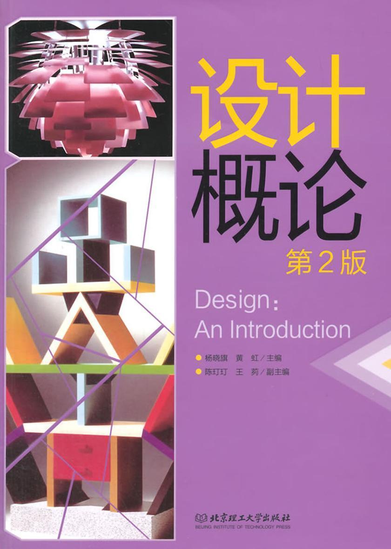 设计概论(第2版)