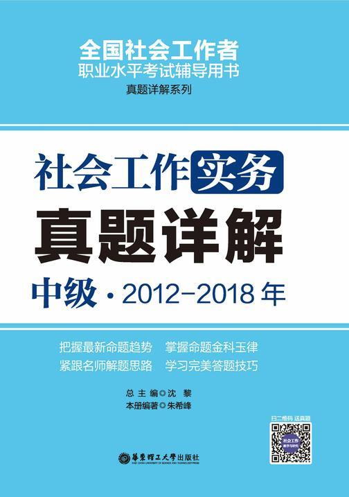 社会工作实务(中级)2012-2018年真题详解