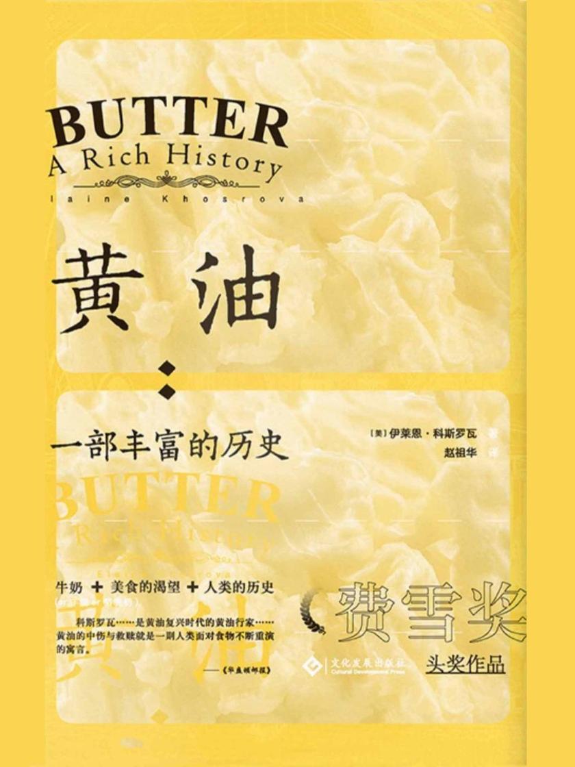黄油:一部丰富的历史